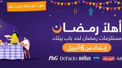 Photo of صندوق رمضان من جوميا المتكامل للاحتياجات الغذائية .. اشتريه الأن بأفضل العروض والخصومات لك ولأحبائك!