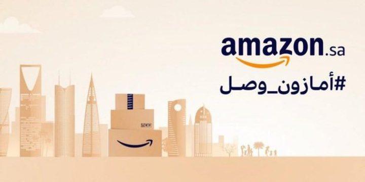Amazon KSA Cashback