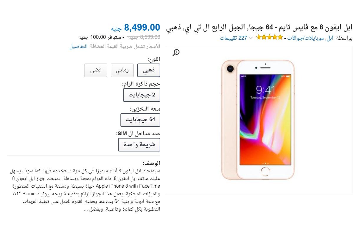 هاتف ابل ايفون 8 سوق مصر