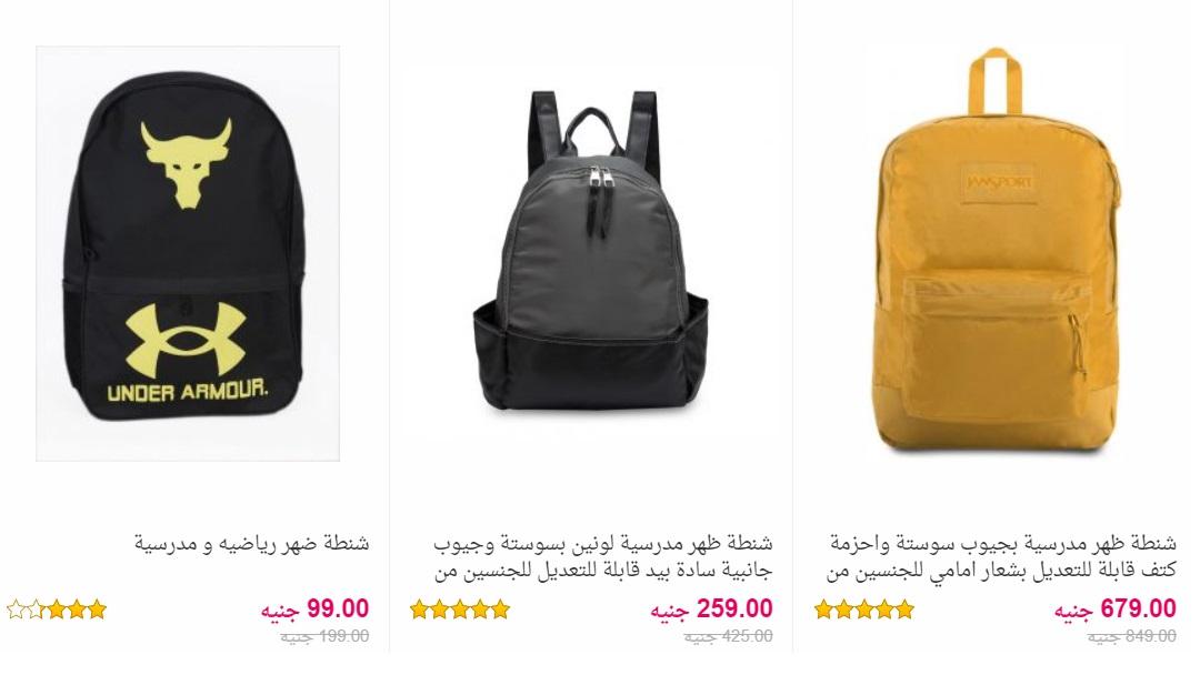 الحقائب المدرسية من سوق مصر