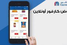 Photo of تعرف على ما يقدمه متجر كارفور الشهير أكثر .. واقتنص أفضل العروض الحالية!