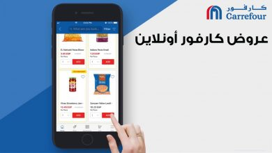 Photo of Know more about Carrefour's latest offers, products packages, and hot deals!