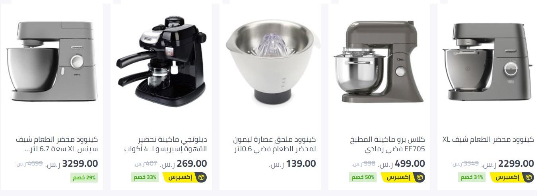 أجهزة مطبخ نون السعودية