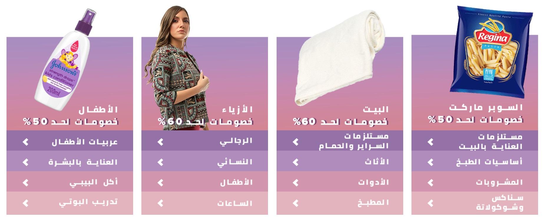 قوائم منتجات نون مصر