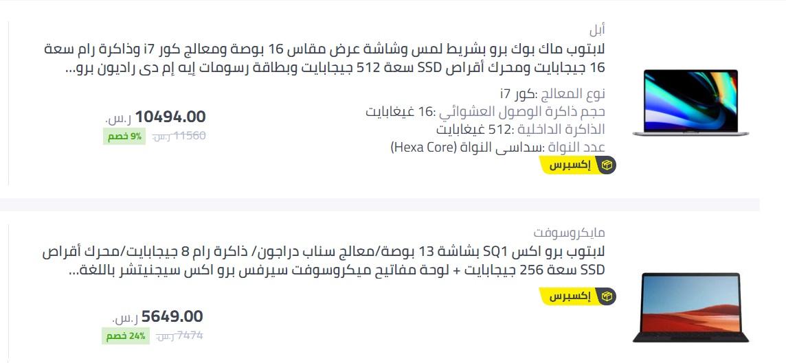 أجهزة لاب توب نون السعودية