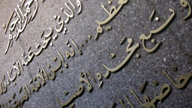 Photo of The International Arabic Language Day: Get to know your native language's rich legacy!