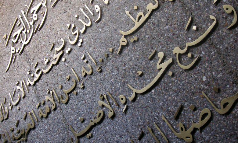 International Arabic Language Day
