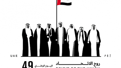 Photo of The 49th UAE National Day: Celebrations & Hot Shopping Deals!