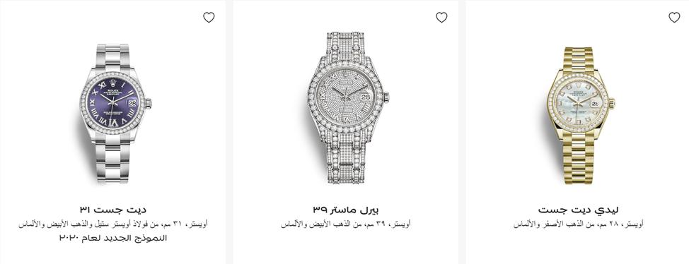 اسعار ساعات رولکس في السعودية
